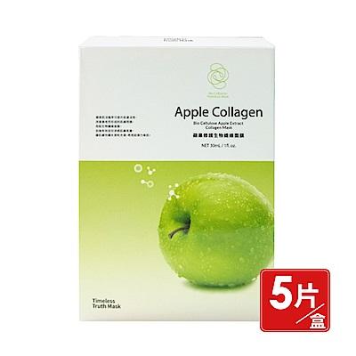 (近效特價) TT 蘋果生物纖維面膜 5片/盒 2019.09