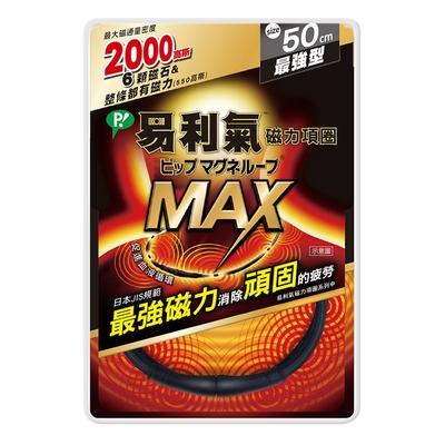 易利氣 磁力項圈MAX-黑色