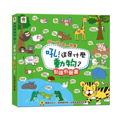 【双美】吼!這是什麼動物?點讀有聲書(中英台3語+45種動物音效+10首兒歌+互動遊戲)