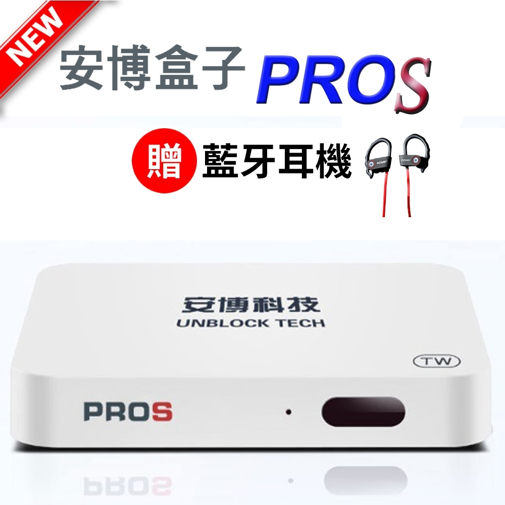 純淨版 PROS X9 安博盒子智慧電視盒公司貨2G+32G版