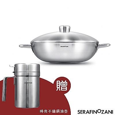 SERAFINO ZANI 尚尼 健康恆溫不鏽鋼雙耳炒鍋34CM送時尚不鏽鋼油壺
