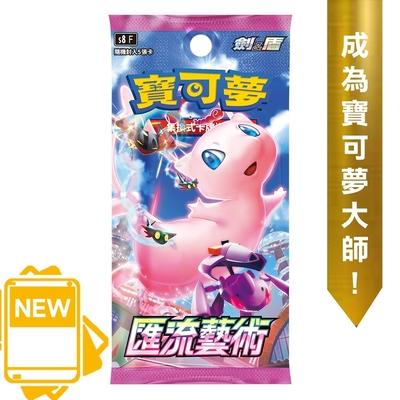 (預購) 寶可夢集換式卡牌遊戲 劍&盾 匯流藝術 S8