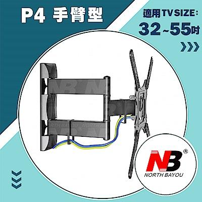 NB P4/32-55吋可調角度液晶電視旋臂架
