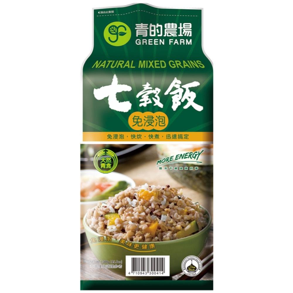 青的農場 免浸泡七穀飯(1300g)
