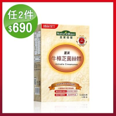 NatureMax家倍健_牛樟芝菌絲體薑黃膠囊(30顆/盒)