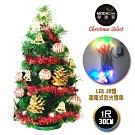 摩達客 台灣製迷你1呎(30cm) 裝飾綠色聖誕樹(木質小鐘系)+LED20燈彩光插電式