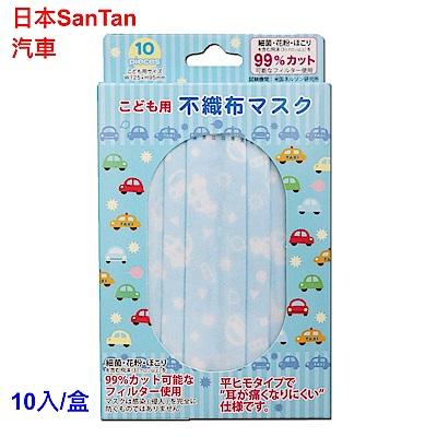 日本SanTan 兒童用不織布口罩10入組-汽車