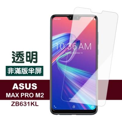 ASUS MAX PRO M2 ZB631KL 透明 高清 非滿版 防刮 保護貼