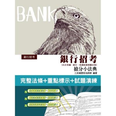 2019年銀行招考搶分小法典 (三版) (L012F19-1)