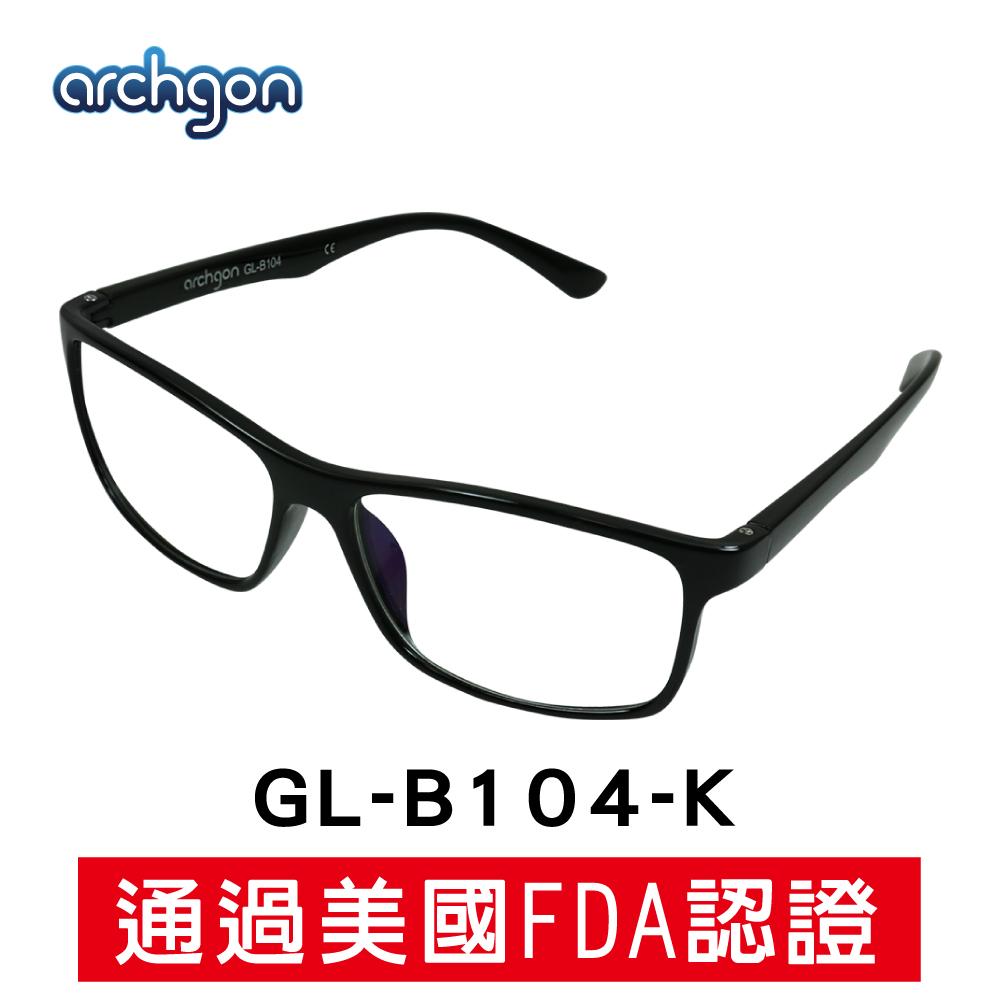 archgon亞齊慷 柏林經典風 濾藍光眼鏡GL-B104