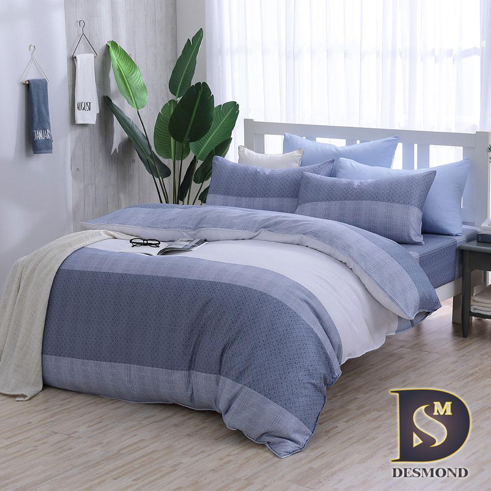 DESMOND岱思夢 單人 100%天絲兩用被床包組 麻趣布洛-藍