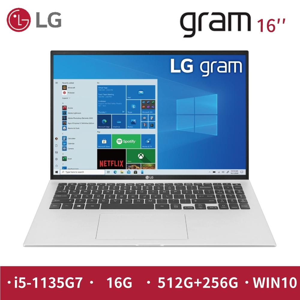 【LG 樂金】Gram16吋 最新11代 特仕版 銀輕薄筆電(i5-1135G7/16G/512G+256G/WIN10)