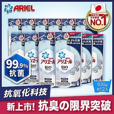 【日本ARIEL】新升級超濃縮深層抗菌除臭洗衣精 630g補充包 X12,二款任選