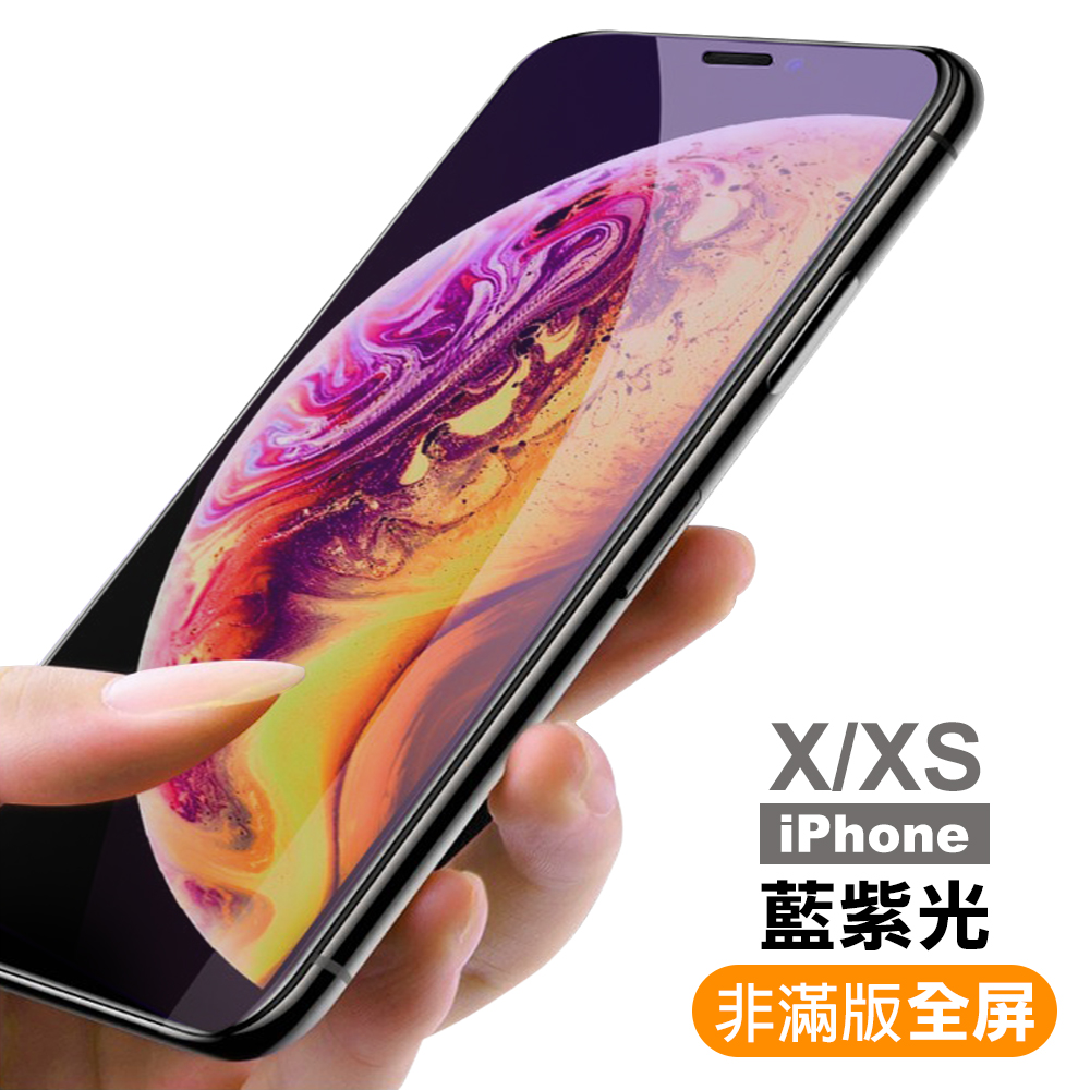 iPhone X XS 非滿版 藍紫光 9H鋼化玻璃膜 手機 保護貼 (iPhoneX保護貼 iPhoneXS保護貼 )