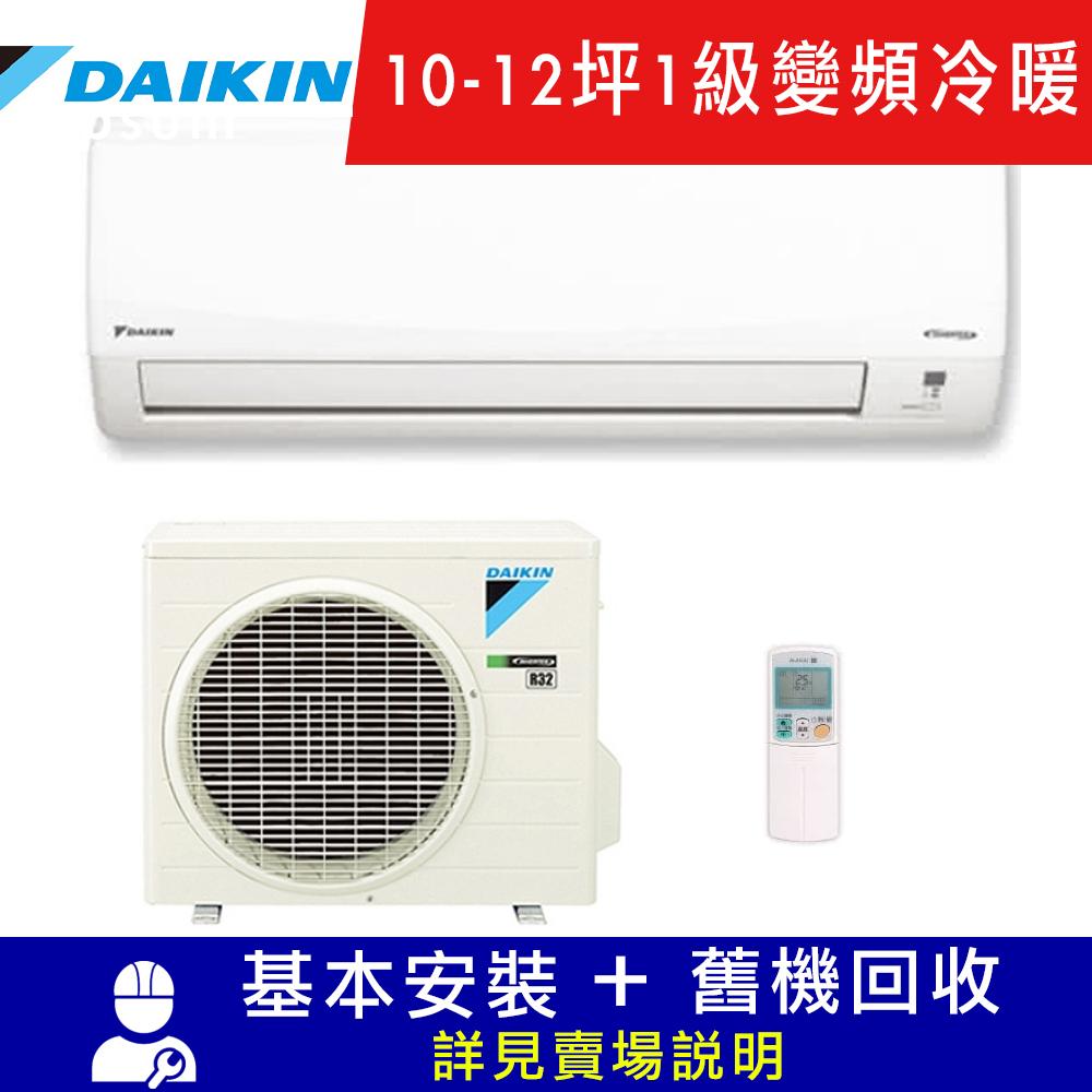 DAIKIN大金 10-12坪 1級變頻冷暖冷氣 RXV71SVLT+FTXV71SVLT 大關S系列限宜花安裝