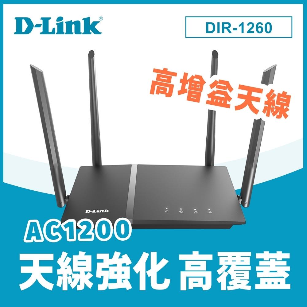D-Link友訊 DIR-1260 AC1200 MU-MIMO 雙頻Gigabit無線路由器分享器