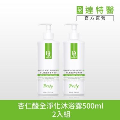 Dr.Hsieh 杏仁酸全淨化沐浴露500ml 2入組