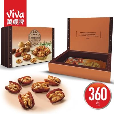 萬歲牌 椰棗核桃(360g)
