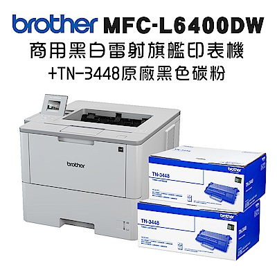 Brother HL-L6400DW 商用黑白雷射旗艦印表機+TN-3448x二入超值組