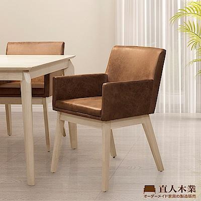 日本直人木業-BOSTON典雅全實木扶手單椅搭配仿皮座墊(1入)