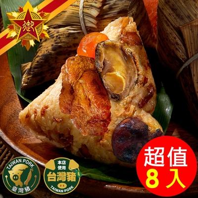 五星御廚 養身宴-仙露鮑魚黃金粽(大顆)8入組