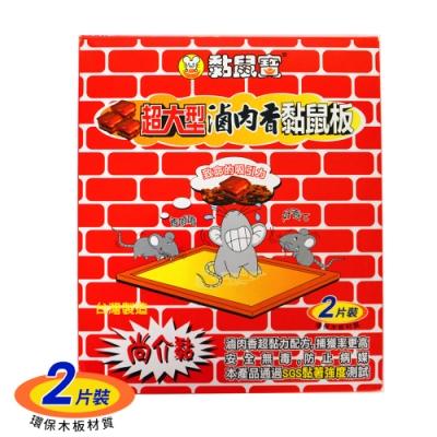 生活King 超大型滷肉香黏鼠板(2片裝) 5組入