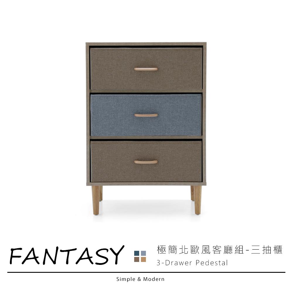 obis Fantasy北歐風三抽櫃/收納櫃/斗櫃(DIY商品)