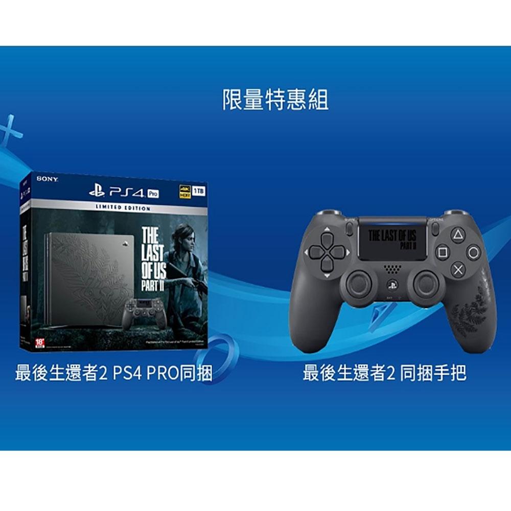 PS4 Pro 最後生還者2 特仕同捆組+限量版無線控制器