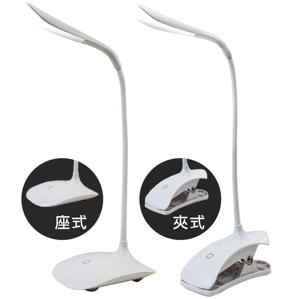 三段式觸控LED檯燈 (夾式/座式)