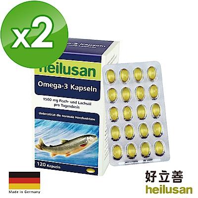 德國 好立善 純淨深海鮭魚油 兩入組 (120粒*2)