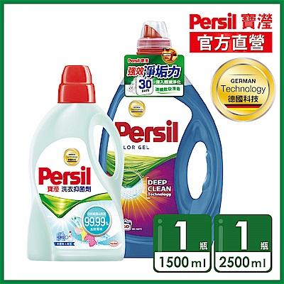 Persil寶瀅強效淨垢護色洗衣凝露+99.99%洗衣抑菌劑超值1+1組2.5Lx1瓶+1.5Lx1