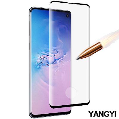 揚邑 Samsung Galaxy S10 滿版鋼化玻璃膜3D曲面指紋解鎖防爆抗刮保護貼