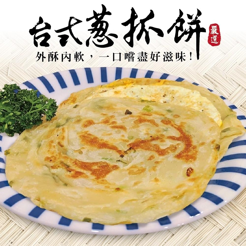 【海陸管家】經典台式蔥抓餅6片(每片約140g)