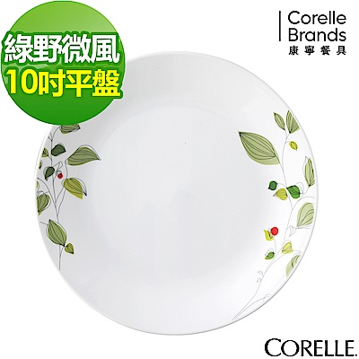 CORELLE康寧 綠野微風10吋平盤
