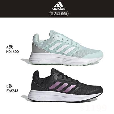 【時時樂限定】adidas GALAXY 5 經典鞋 女