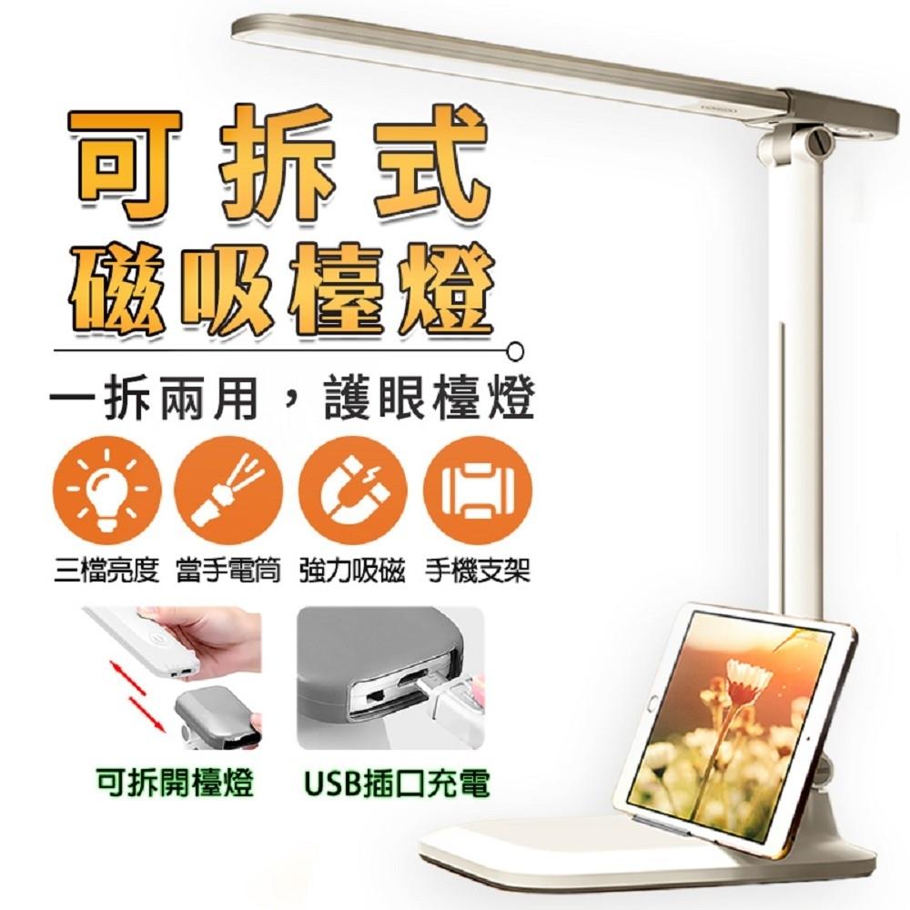 【FJ】可拆摺疊式LED磁吸護眼檯燈SD39(護眼必備)
