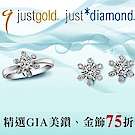 鎮金店Just Gold/Just Diamond 精選GIA鑽石/黃金75折