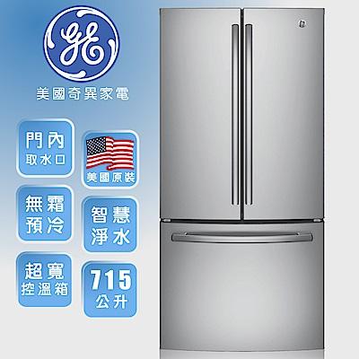 【美國GE奇異】715L法式三門冰箱GNE25JSSS