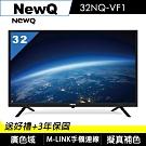 NewQ 32型護眼低藍光高畫質LED液晶顯示器 32NQ-VF1
