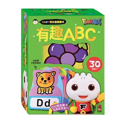 【風車圖書】F00D超人 有趣ABC-BABY雙語造型圖卡