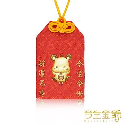 今生金飾 鼠錢吉祥御守 贈彌月龍袍禮盒or彌月三寶禮盒