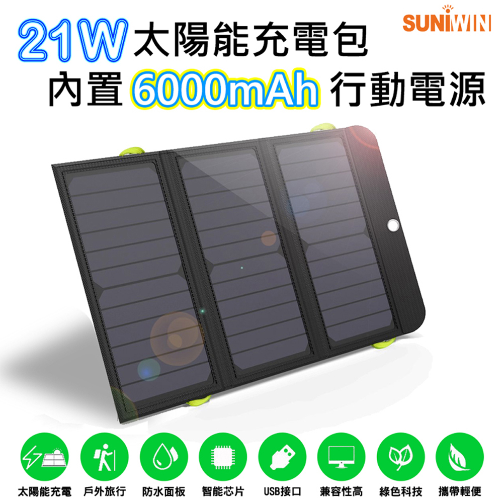 Suniwin 戶外折疊攜帶方便21W太陽能充電包內置6000mah行動電源