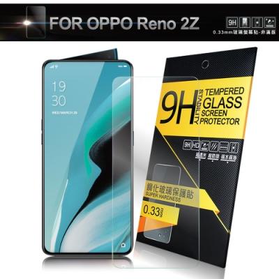 NISDA for OPPO Reno2 Z 鋼化9H玻璃螢幕保護貼-非滿版