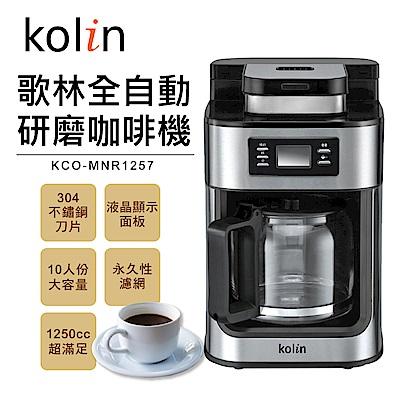 歌林Kolin全自動10杯份研磨咖啡機 KCO-MNR1257