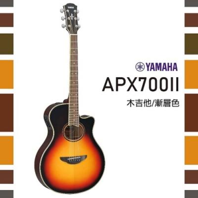 YAMAHA APX700II /木吉他/公司貨保固(夕陽漸層色)