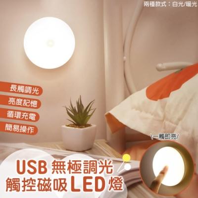 無極調光磁吸觸摸LED充電小夜燈