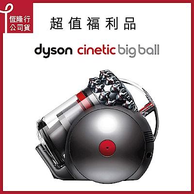 [限量福利品] Dyson 戴森 Cinetic Big Ball CY22 圓筒式吸塵器