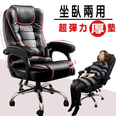 Mr.chair 豪華彈簧坐墊皮革辦公椅/電腦椅