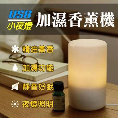暖黃燈 日系薰香器水氧機 霧化加濕器 空氣淨化小夜燈