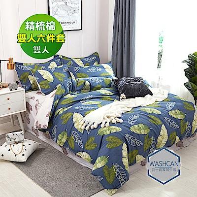 Washcan瓦士肯 奇幻森林雙人100%精梳棉六件式兩用被床罩組